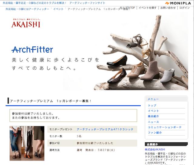 Akaishi モニプライベントページ