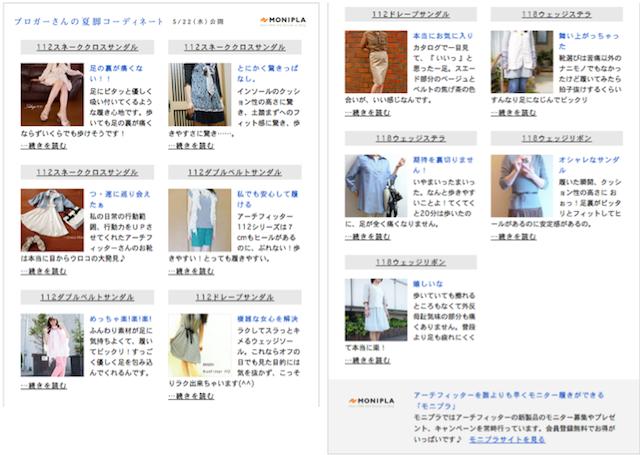 Akaishiレビューページ