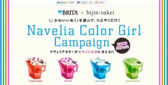RITA×美人時計 「Navelia Color Girl Campaign」