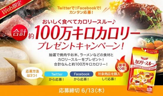 ドクターシーラボ「おいしく食べてカロリースルー♪合計合計約100万キロカロリープレゼントキャンペーン」