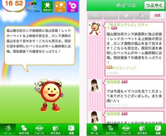 """フジテレビ 人気情報番組""""めざましテレビ""""のアプリ「めざましアプリ」"""