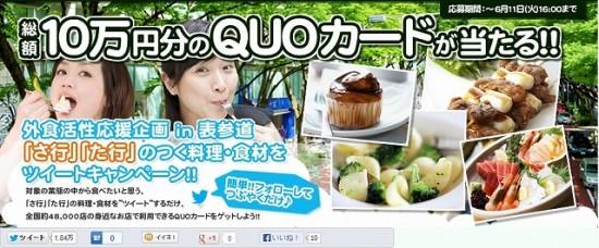"""ぐるなびは、外食活性応援企画 in 表参道として""""「さ行」「た行」のつく料理・食材をツイートキャンペーン"""