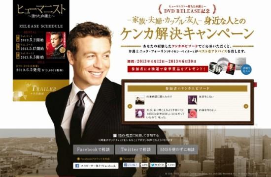 海外ドラマ「ヒューマニスト~堕ちた弁護士」DVD RELEASE記念「-家族・夫婦・カップル- 身近な人とのケンカ解決キャンペーン」