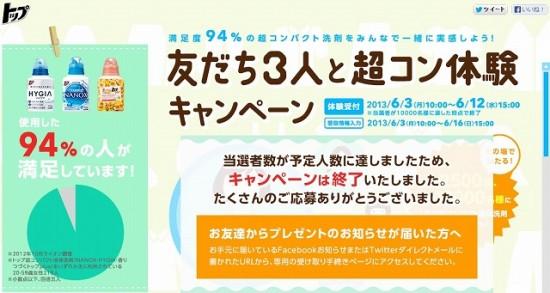 ライオン 超コンパクト洗剤「友だち3人と超コン体験キャンペーン」