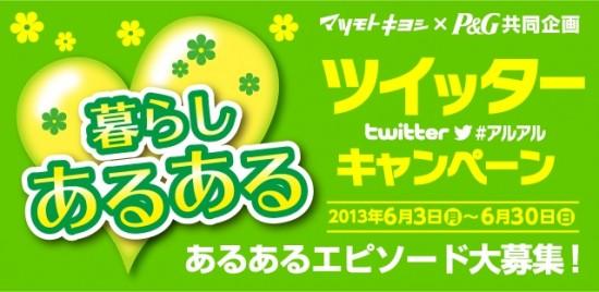 マツキヨ×P&G 「暮らしあるあるツイッターキャンペーン」