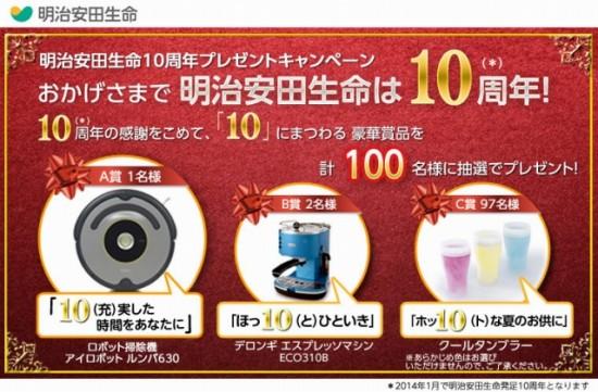 明治安田生命 10周年記念!「10」にまつわる賞品