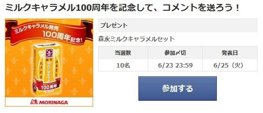 森永ミルクキャラメル 100周年