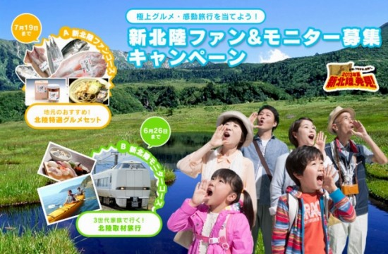 JR西日本 「新北陸、発見!」