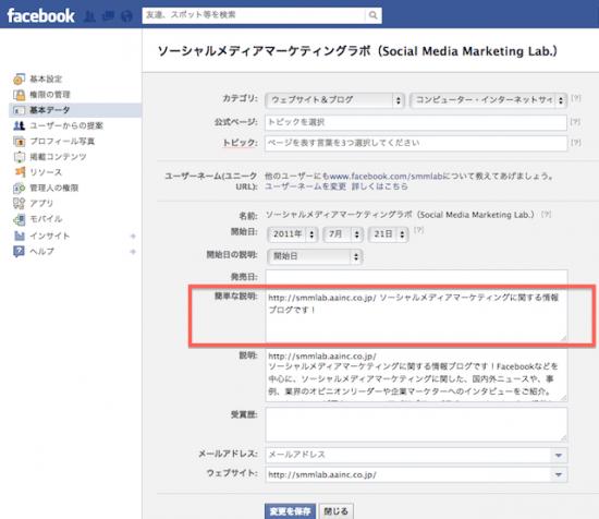 SMMLab ソーシャルメディアマーケティングラボ Facebookページ 管理画面