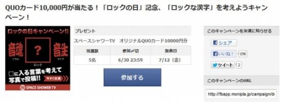 スペースシャワーTV 「ロックの日」記念!「ロックな漢字」を考えようキャンペーン