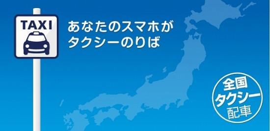 日本交通タクシー配車アプリ「全国タクシー配車」