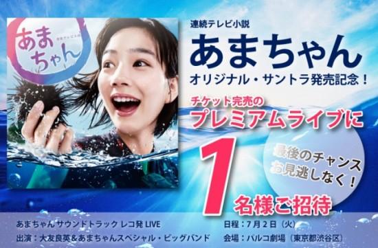 ビクター 「あまちゃん」オリジナル・サウンドトラック発売記念「サウンドトラックレコ発LIVE」