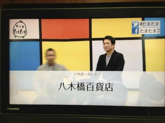 埼玉テレビ「たまたま」八木橋百貨店スポンサークレジット