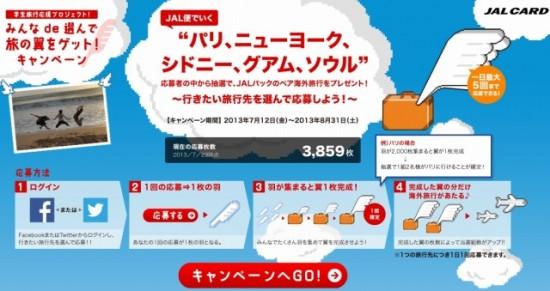 JAL 学生旅行応援プロジェクト「みんなde選んで旅の翼をゲット!キャンペーン」