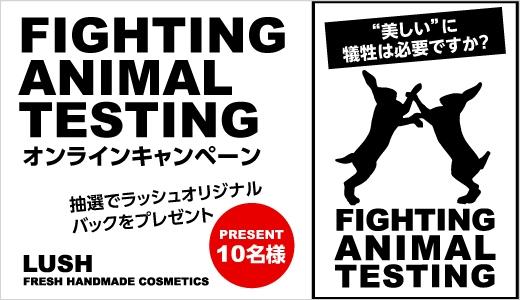 ラッシュジャパン 化粧品の動物実験に反対!ショートムービーを公開