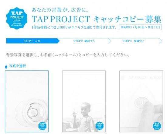 ユニセフの活動を支援するプロジェクト「TAP Project Japan」キャッチコピー