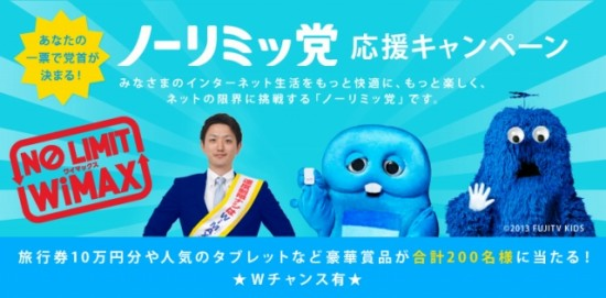 UQコミュニケーションズ 「ノーリミッ党 応援キャンペーン」