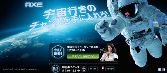 ユニリーバ・ジャパン AXE「Apolle Space Academy」