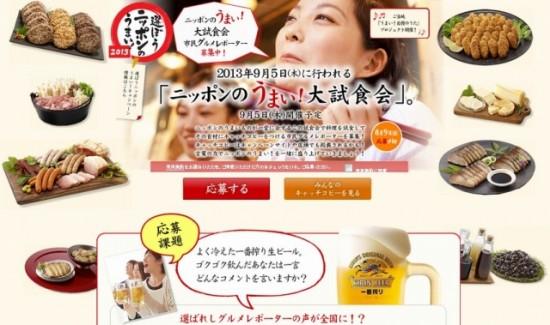 キリン「選ぼうニッポンのうまい!2013」