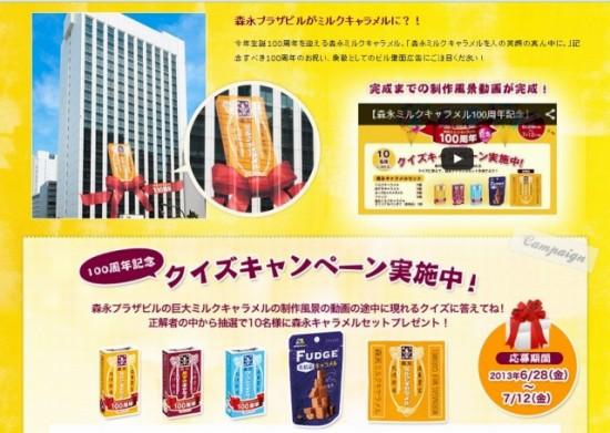 森永製菓 100周年記念!動画クイズ