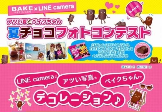 森永製菓 BAKE×LINE camera「夏チョコフォトコンテスト」