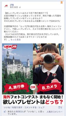 JTB Facebookページ キャンペーン賞品をファンに聞く投稿