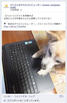 マウスコンピューターFacebookページ キャンペーン告知