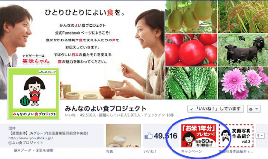 みんなのよい食プロジェクト Facebookページ アプリアイコン例