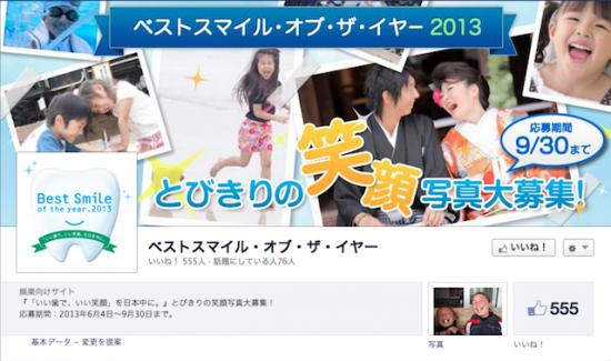 「ベストスマイル・オブ・ザ・イヤー」Facebookページ カバー画像でキャンペーン告知