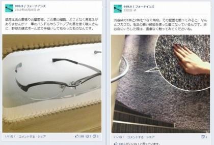 Facebook 活用事例 プロモーション 999.9 / フォーナインズ/株式会社 フォーナインズ