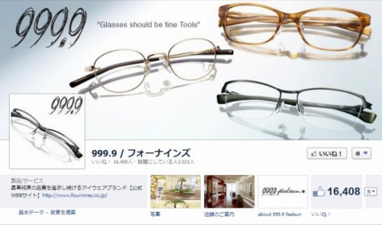 Facebook 活用事例 プロモーション 999.9 / フォーナインズ/株式会社 フォーナインズ カバー