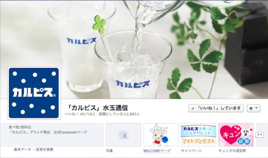 「カルピス」水玉通信 Facebookページ