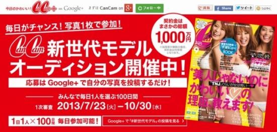 小学館 Google+で「CanCam 新世代モデルオーディション」