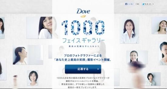 ユニリーバ 「Dove 1, 000フェイスギャラリー」