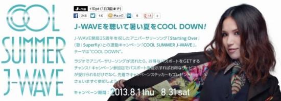 J-WAVE ラジオから流れる曲をキャッチせよ!音声認識アプリ「Stac」を使ったO2Oキャンペーン「COOL SUMMER J-WAVE」