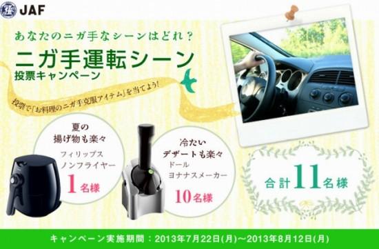 JAF 夏の特別企画「ニガ手運転シーン投票キャンペーン」