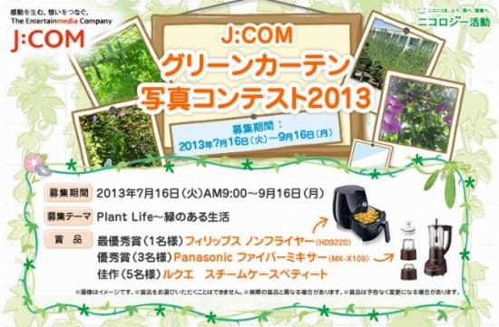 J:COM 毎年恒例の「グリーンカーテン写真コンテスト」
