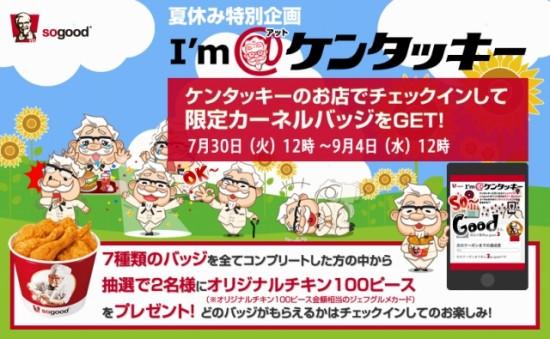 KFC 夏休み特別企画「I'm@ケンタッキー」