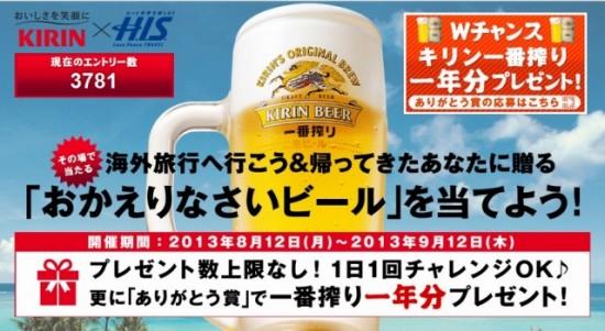 KIRIN×H.I.S.のコラボ企画「おかえりなさいビールを当てよう!」キャンペーン