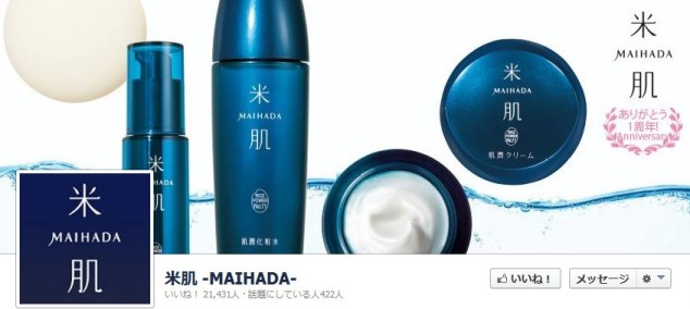 米肌 -MAIHADA-カバー写真