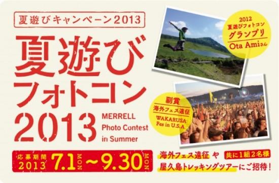 「MERRELLの夏遊びフォトコン2013」