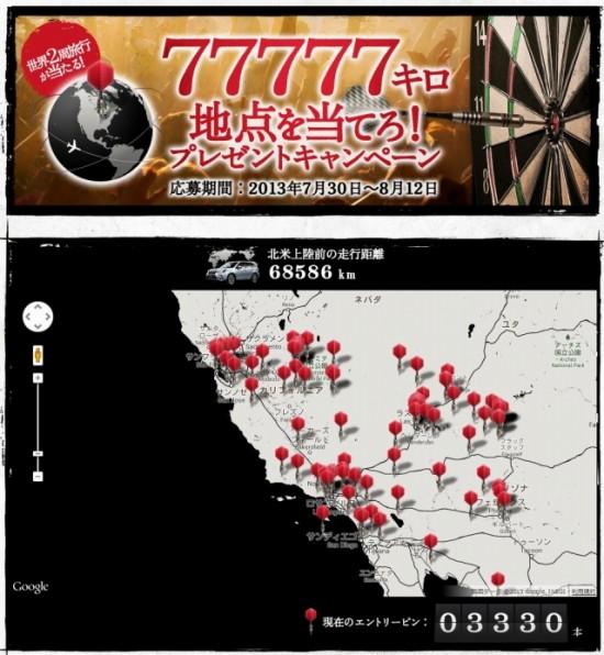"""富士重工業 世界五大陸をフォレスターが走破する実証チャレンジ""""FORESTER LIVE""""で「77,777km」に到達する地点を予想"""