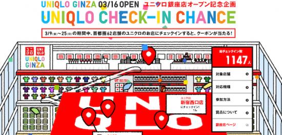 ユニクロ 銀座店オープン記念企画 UNIQLO CHECK-IN CHANCE
