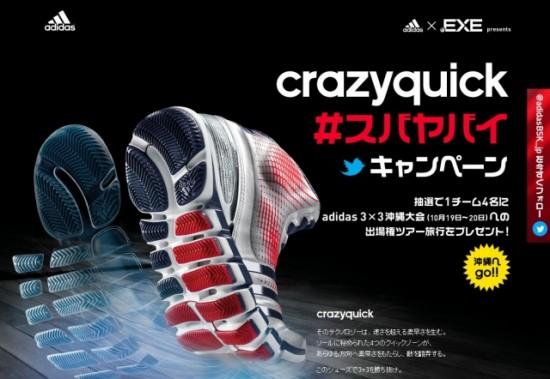 アディダス・ジャパン 最新バスケットボールシューズ「crazyquick」発売記念「crazyquick#スバヤバイ キャンペーン」
