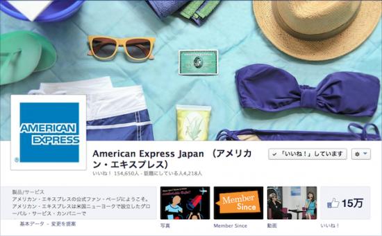 アメリカン・エキスプレス Facebookページ