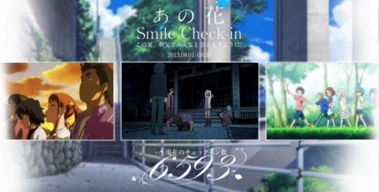 劇場版「あの日見た花の名前を僕たちはまだ知らない。」公開記念!「あの花 Smile Check-in」