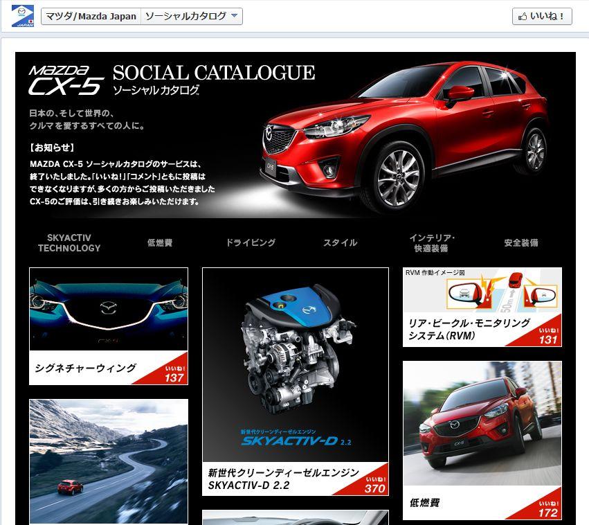 http://smmlab.jp/wp-content/uploads/2013/08/appli_mazda_catalog.jpg