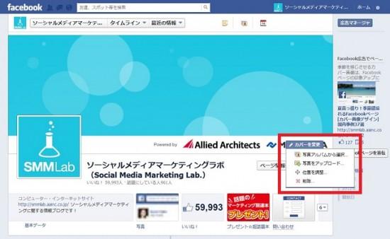 SMMLab FBページカバー画像
