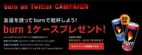 コカコーラ「burn on Twitter CAMPAIGN」