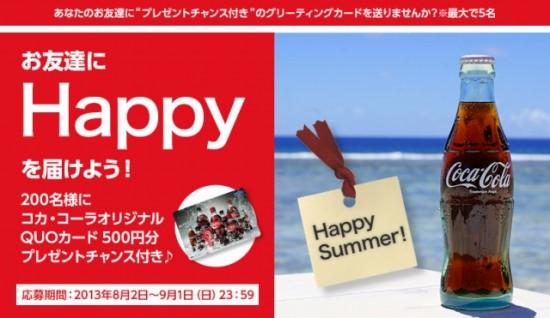 コカ・コーラ ソーシャルギフト「お友達にHappyを届けよう!」キャンペーン